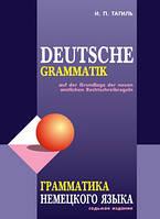 Тагиль И.П.Грамматика немецкого языка