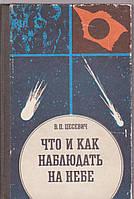 В.П.Цесевич Что и как наблюдать на небе