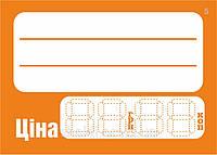 Ценник, арт.5, оранжевый