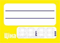 Ценник, арт.7, желтый