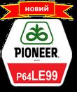 PIONEER П64ЛЕ99 /P64LE99  под Гранстар, Express Sun