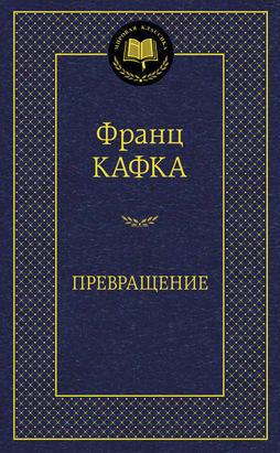 Кафка Ф./Превращение