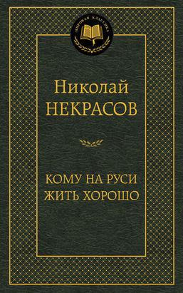 Некрасов Н./Кому на Руси жить хорошо