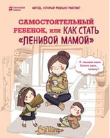 Психология для родителей