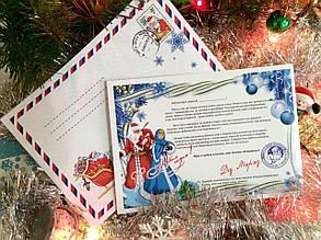 Письмо от Деда Мороза для мальчиков