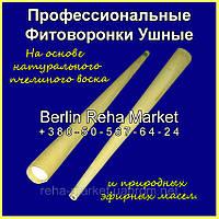 Профессиональные Фитоворонки Ушные. На основе натурального пчелиного воска и природных эфирных масел. 30см
