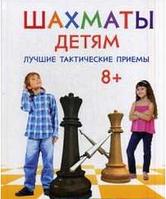 Шашки. Шахматы