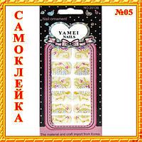 Наклейки Слайдеры для Ногтей Ноготки Yamei Nails Самоклеящиеся №2013В № 05