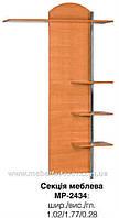 Атлант Юг секция мебельная МР-2434 (БМФ) венге т/св