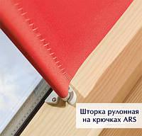 Стандартные рулонные шторы VELUX (Велюкс) аксессуары для мансардных окон