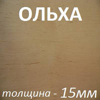 Фанера шпонированная 2500х1250х15мм - Ольха (2 стороны)