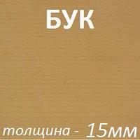 Фанера шпонированная 2500х1250х15мм - Бук (2 стороны)