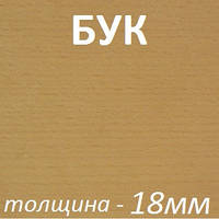 Фанера шпонированная 2500х1250х18мм - Бук (2 стороны)