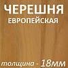 Фанера шпонированная 2500х1250х18мм - Черешня (1 сторона)