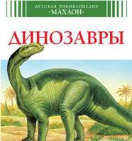 Доисторическая жизнь. Динозавры