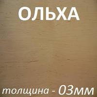 МДФ шпонированный 2800х2070х3мм - Ольха (2 стороны)