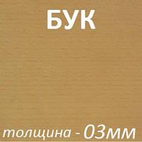 МДФ шпонированный 2800х2070х3мм - Бук (1 сторона), фото 1
