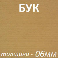 МДФ шпонированный 2800х2070х6мм - Бук (1 сторона)
