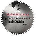 D125 d22 z48 Поперечная каленая дисковая пила без напайки, фото 2