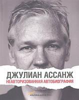 Джулиан Ассанж. Неавторизованная автобиография