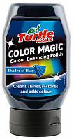 Цветообогащенная восковая полироль Turtle Wax темно-синяя, 300 мл.