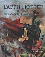 Гарри Поттер и Философский камень (цветные иллюстрации). Дж. К. Роулинг