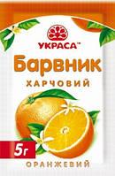 Пищевой краситель Оранжевый