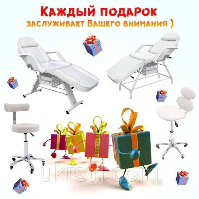 Дарим подарки покупателям кушеток или стульчиков мастера