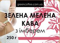 Молотый зеленый кофе с имбирем 250 гр.