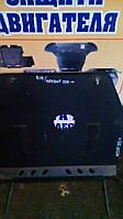 Защита двигателя киа рио 2010