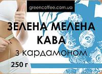 Молотый зеленый кофе с кардамоном 250 гр.