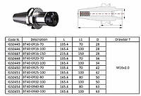 BT40-ER16-70L  Патрон цанговый