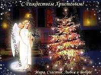 """Вафельная картинка для торта """"Рождество""""Пожелание"""