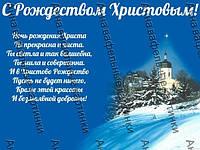 """Вафельная картинка для торта """"Рождество"""" Стих-пожелание"""