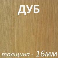 МДФ шпон/бел.ламинат 2800х2070х16мм - Дуб