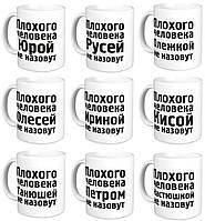 Чашки именные |Хорошие люди...|