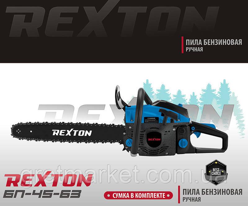 Бензопила Rexton БП 45-63