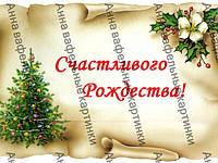 """Вафельная картинка  """"Рождество"""" Счастливого Рождества!"""