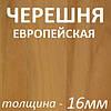 МДФ шпон/бел.ламинат 2800х2070х16мм - Черешня