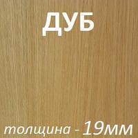 МДФ шпон/бел.ламинат 2800х2070х19мм - Дуб