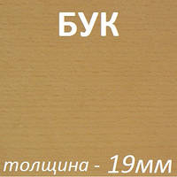 МДФ шпон/бел.ламинат 2800х2070х19мм - Бук