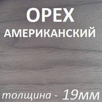 МДФ шпон/бел.ламинат 2800х2070х19мм - Орех Американский