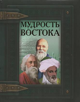 Мудрость Востока (Кр. б.). Д. С. Турбанист