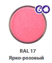 """Цветной песок """"Ярко-розовый"""""""