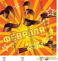 Вафельная картинка с праздником 23 февраля