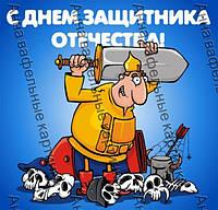 Вафельная картинка с днем защитника отечества