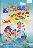 Буквар (міні). Читайлик. Василь Федієнко