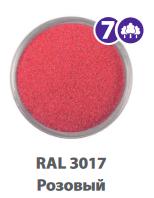 """Кольоровий пісок """"Рожевий"""""""
