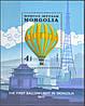 Монголия 1982 воздушный шар - блок - MNH XF