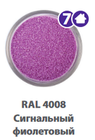 """Цветной песок """"Фиолетовый"""""""